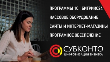 Компания Субконто: цифровизация бизнеса - видео