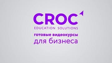 КРОК: Готовые видеокурсы для бизнеса: CROC education solution