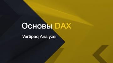 IQBI: Vertipaq Analyzer // Бонусный урок из курса DAX - видео