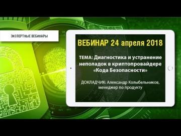 Код Безопасности: Диагностика и устранение неполадок в криптопровайдере «Кода Безопасности»