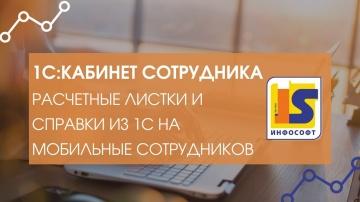 InfoSoftNSK: 1С:Кабинет сотрудника. Обзор нового сервиса