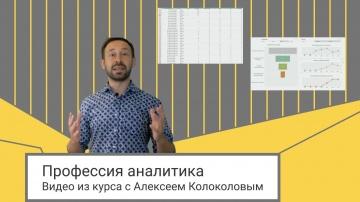 IQBI: Профессия аналитика // Цифровая трансформация // Алексей Колоколов - видео