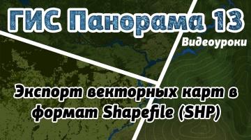 ГИС: ГИС Панорама 13: Экспорт векторных карт в формат Shapefile (SHP) - видео