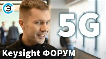 soel.ru: 5G Keysight Forum. Максим Соковишин о новом событии в российском телекоме - видео