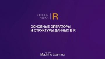 IQBI: Основы языка R // Часть 2 // Основные операторы и структуры данных в R - видео
