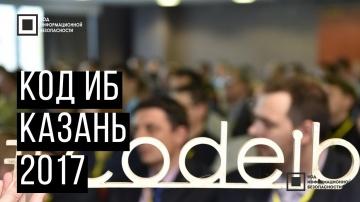 Экспо-Линк: Код ИБ 2017 | Казань - видео