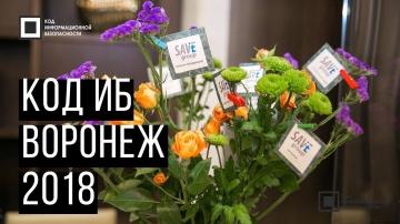 Экспо-Линк: Код ИБ 2018 | Воронеж - видео
