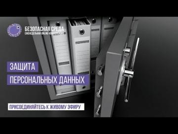 Код ИБ: Безопасная среда   Защита персональных данных - видео Полосатый ИНФОБЕЗ