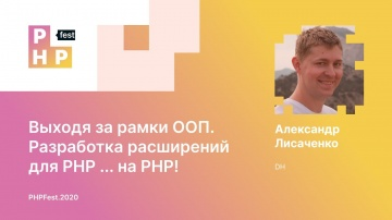 PHP: Александр Лисаченко. Выходя за рамки ООП. Разработка расширений для PHP ... на PHP! - видео
