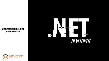 C#: Современная .NET разработка. Xamarin Native Apple Devices. Часть 6 - видео