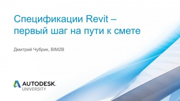 Autodesk CIS: Спецификации Revit - первый шаг на пути к смете