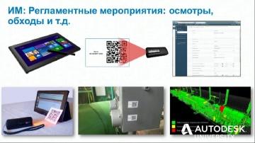 Autodesk CIS: Применение технологий информационного моделирования для решения задач эксплуатации пр