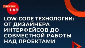 Террасофт: Партнерский вебинар low-code технологии: от дизайнера интерфейсов до совместной работы на