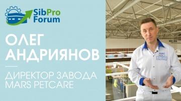 InfoSoftNSK: Олег Андриянов, директор завода «Mars Petcare», приглашает на Сибирский производственны