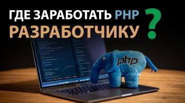 PHP: Как и где заработать PHP Разработчику? - видео