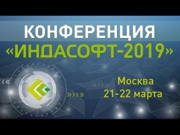 ИндаСофт: Отчетный ролик с конференции «ИндаСофт-2019» - видео