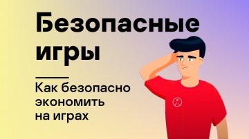 Kaspersky Russia: Безопасные игры: Как безопасно экономить на играх - видео