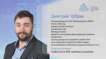 BIM: 4. Слаботочные системы в BIM: проблемы и решения. Дмитрий Чубрик - видео