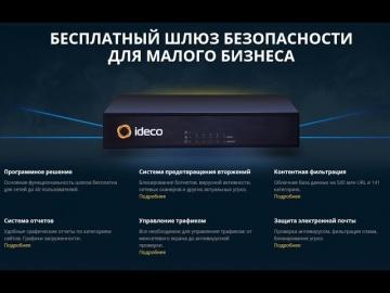 Айдеко: Ideco SMB: новые возможности бесплатной редакции шлюза безопасности