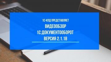 1С-КПД: 215 - Видеообзор 1С:Документооборот версия 2.1.18 - видео