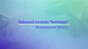 "О Мобильном Технопарке ""Кванториум"" - видео"
