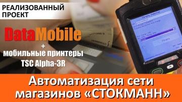"""СКАНПОРТ: Автоматизация торговой сети магазинов """"Стокманн"""""""