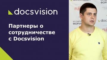 Docsvision: партнеры о специфике рынка СЭД/ECM-2019 и опыте ведения бизнеса