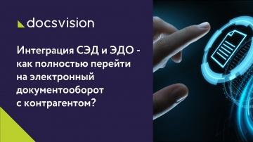 Docsvision: Интеграция СЭД и ЭДО - вебинар о полном переходе на электронный документооборот с контра