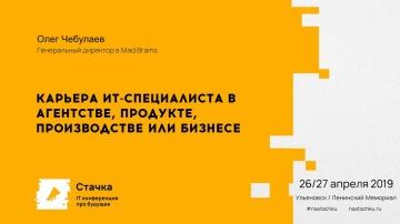 Стачка: Карьера ИТ-специалиста в агентстве, продукте, производстве или бизнесе / Олег Чебулаев - вид