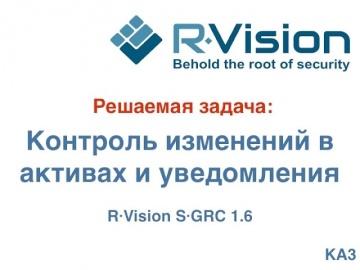 Кейс: контроль изменений в активах и уведомления в R-Vision SGRC 1.6