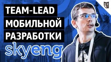 LoftBlog: Team-Lead мобильной разработки Skyeng - видео