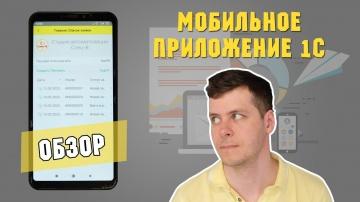 Разработка 1С: Обзор мобильного приложения 1С для подачи заявок в службу поддержки - видео
