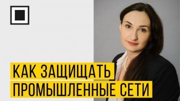 Код ИБ: Как защищать промышленные сети в АСУ/IIoT/M2M в соответствии с требованиями РФ - видео Полос