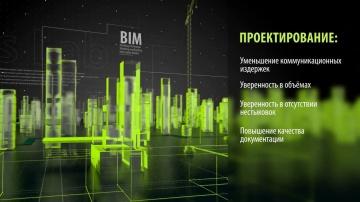 SODIS Lab: BIM-технологии: проектирование, строительство, эксплуатация объектов - видео