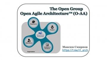 Open Agile Architecture: первые впечатления (вебинар 5 ноября 2020)