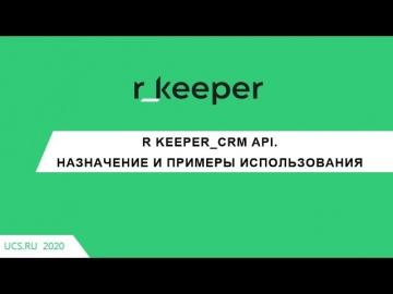 CRM: r keeper7 CRM API - видео