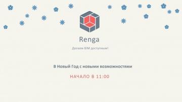 Renga BIM: В Новый Год с новыми возможностями - видео