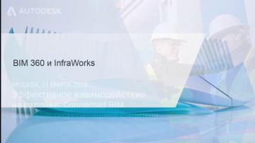 Autodesk CIS: BIM 360 для инфраструктуры