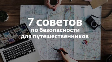 7 советов по безопасности для путешественников