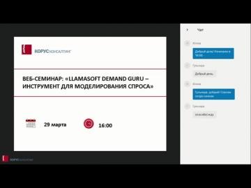 КОРУС Консалтинг: LLamasoft Demand Guru – инструмент для моделирования спроса