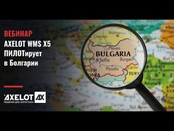 AXELOT: AXELOT WMS X5 пилотирует в Болгарии