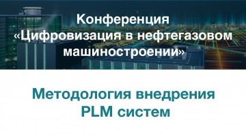 Цифровизация: Методология внедрния PLM систем 04.04.2019 - видео