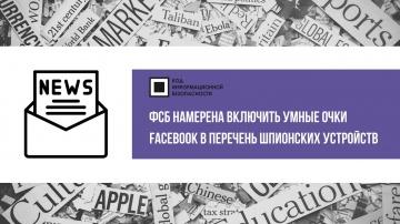 Код ИБ: ФСБ намерена включить умные очки Facebook в перечень шпионских устройств - видео Полосатый И