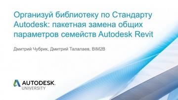 Autodesk CIS: Организуй библиотеку по Стандарту Autodesk: пакетная замена общих параметров семейств