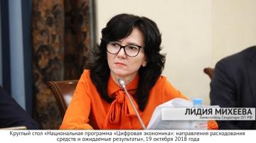 «Пока в нацпрограмме больше вопросов, чем ответов» - Лидия Михеева ОП РФ
