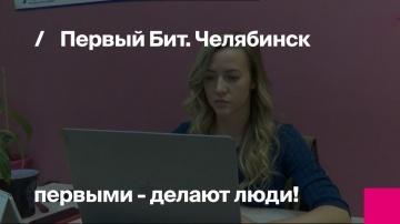 1С:Первый БИТ: Первый Бит. Челябинск – команда сильных людей