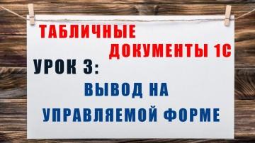 Разработка 1С: Табличные документы 1С. Урок 3: Вывод на управляемой форме - видео