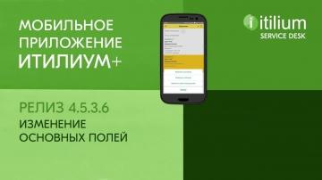 Деснол Софт: Изменение основных полей в мобильном приложении «Итилиум+» (релиз 4.5.3.6) - видео
