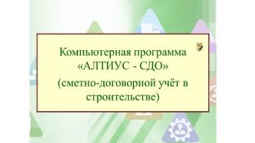 """Сметно-договорной учёт в строительстве на примере компьютерной программы """"АЛТИУС - СДО""""."""