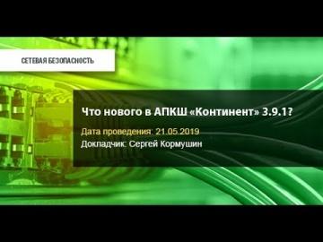 Код Безопасности: Что нового в АПКШ «Континент» 3.9.1?